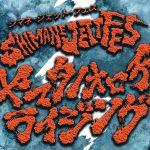 ギターウルフ主催の島根ジェットフェスにピラミッドス出演します!バンド事前チェックその2