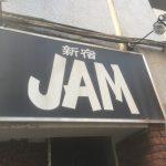 新宿JAMが閉店!老舗ライブハウス2017年で閉店その前にライブ出来ました!