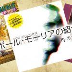 ポールモーリアのおすすめ曲&ベストアルバムを紹介(年代ごとに微妙に異なるアレンジの違いも解説付き)
