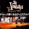 ベンチャーズのおすすめアルバムはライブインジャパン65!ギターインスト入門と言ったらベンチャーズ!