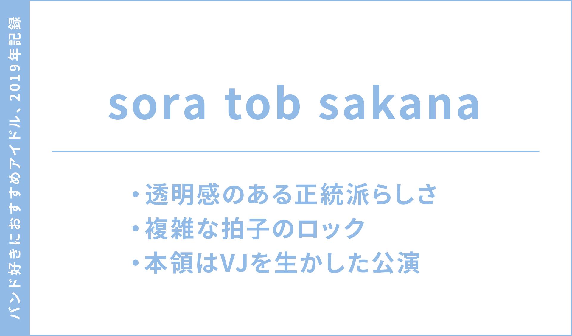 おすすめアイドル2019年記録 - sora tob sakana