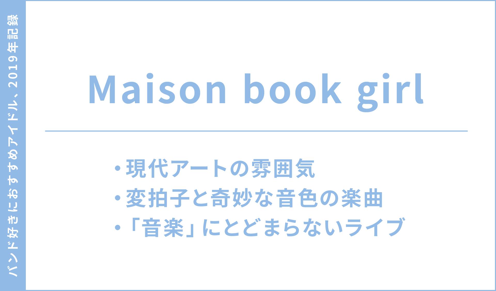 おすすめアイドル2019年記録 - Maison book girl