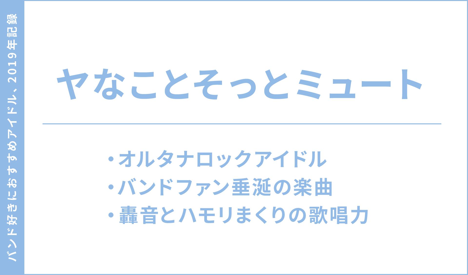 おすすめアイドル2019年記録 - ヤなことそっとミュート