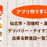 仙北市・羽後町・湯沢市の デリバリー・テイクアウトが 出来る飲食店一覧アプリのアイキャッチ